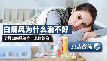 白癜风患者病情受到那些因素影响