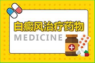 白癜风护理